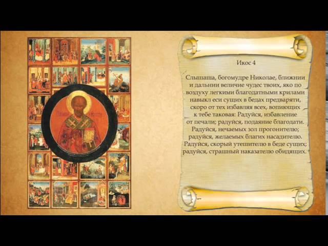 Акафист святителю и чудотворцу Николаю. С текстом. Хор Сретенского монастыря.