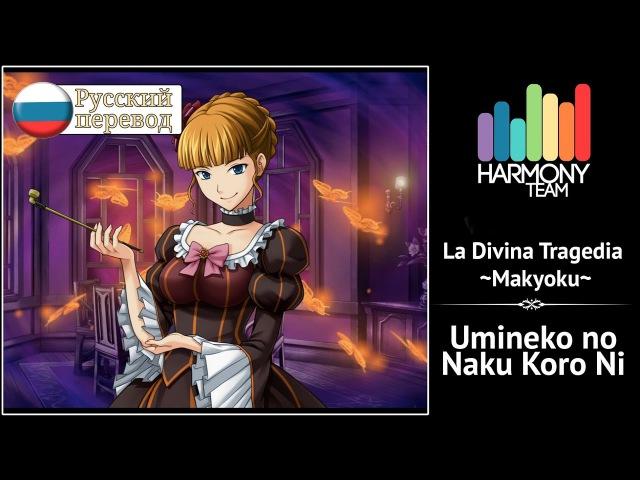 [Umineko no Naku Koro ni RUS cover] Narmo – La Divina Tragedia ~Makyoku~ [Harmony Team]