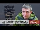Тарас Коваль 10 днів обороняв Донецький аеропорт