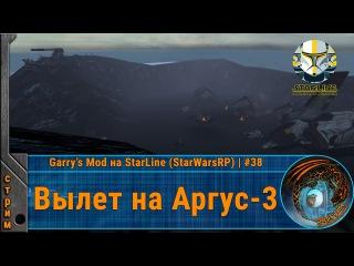 Вылет на Аргус-3  Будни на StarLine (StarWarsRP) | #38