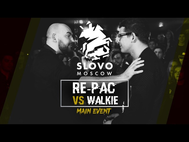 SlovoMoscow: RePac Vs Walkie. (FREESTYLE BATTLE.)