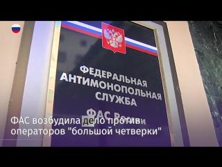ФАС возбудила дело против операторов «большой четверки»