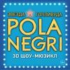 3D-мюзикл Pola Negri / Пола Негри