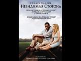 8613-2.Русский трейлер_Невидимая сторона The Blind Side (2009) (HD)