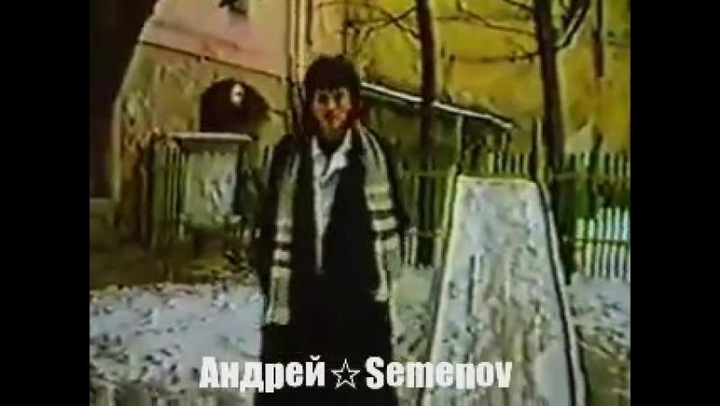 Виктор Цой и гр. Кино - Видели Ночь 1986 (Aндрей☆Semenov)