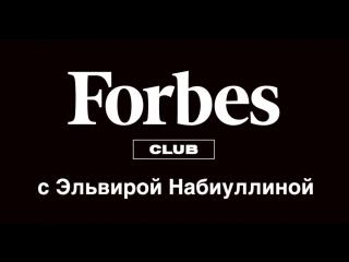 Тизер к полному выпуску Forbes Club с Эльвирой Набиуллиной