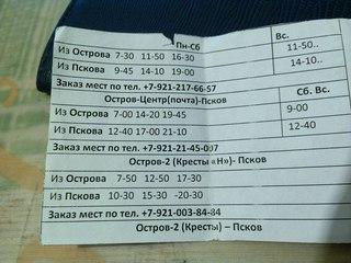Расписание маршруток для тех кто не знает!