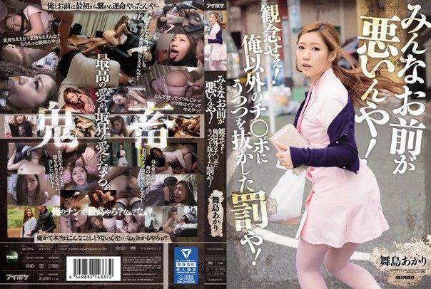 IPZ-913 – Maijima Akari, Jav Censored