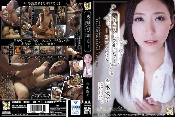 ADN-122 – Shiraki Yuuko, Jav Censored