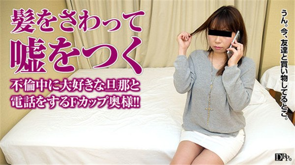 pacopacomama 032117_049 Jav Uncensored