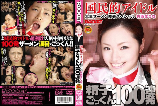 RCT-202 – Muranishi Marina, Jav Censored