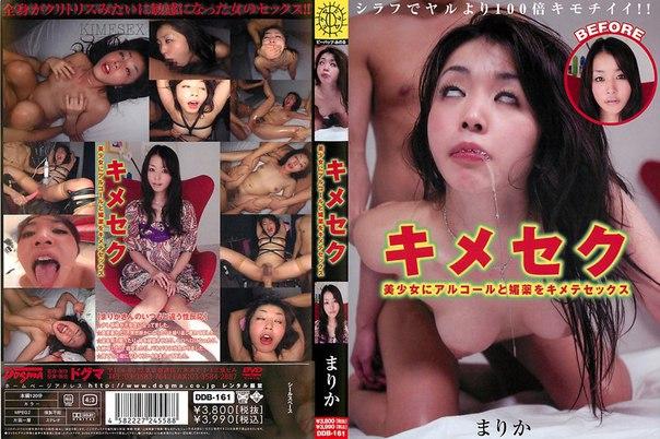 DDB-161 – Marika, Jav Censored