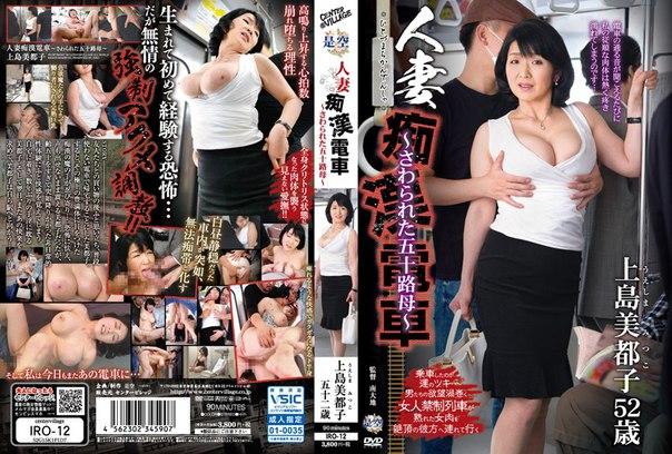 IRO-12 – Ue Shima Mitsuko, Jav Censored
