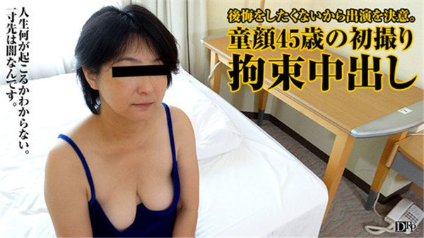 pacopacomama 032817_053 Jav Uncensored
