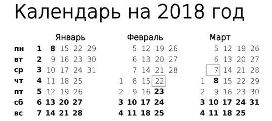 ПРОИЗВОДСТВЕННЫЙ КАЛЕНДАРЬ ЕЖЕДНЕВНИК 2018 СКАЧАТЬ БЕСПЛАТНО