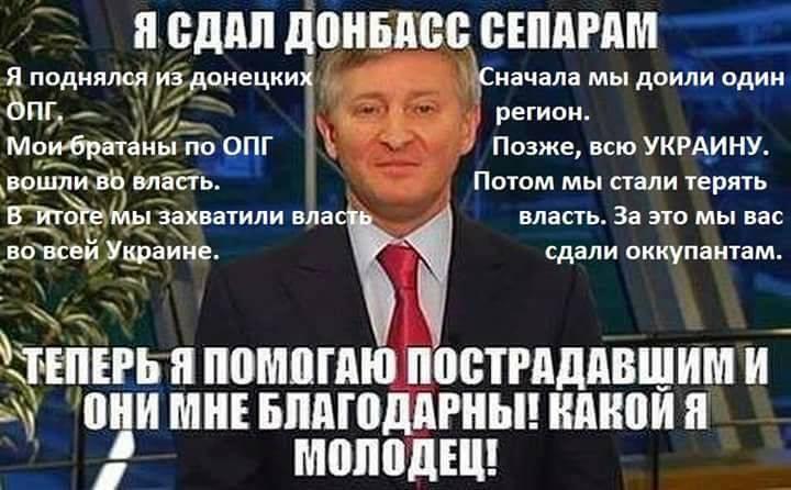 Ахметов потерял контроль над своими отелями в оккупированном Донецке - Цензор.НЕТ 7097
