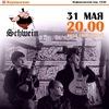Сольный концерт в Schwein 31 мая