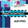 Всероссийский конгресс молодежных медиа