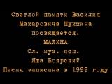 Яша Боярский_ Малина (сл._муз. Яша Боярский)