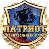 """Пейнтбольный клуб """"Патриот"""""""