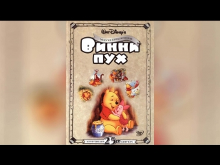 Приключения Винни Пуха (1977) | The Many Adventures of Winnie the Pooh