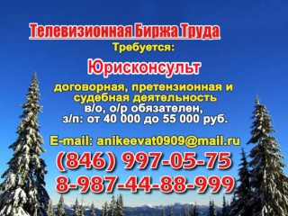 20 января_07.20, 23.50_Работа в Самаре_Телевизионная Биржа Труда