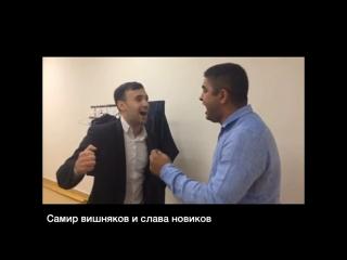 Самир Вишняков и слава Новиков🎶