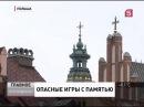 ВОЛЫНЬ фильм о забытой истории и отношение Поляков