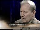 Герои Веры – Дело №6. Анатолий Маковский. Часть 1-ая