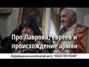 Про Лаврова, евреев и происхождение армян 153
