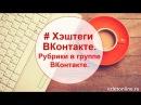 ●•●• Хэштеги ВКонтакте. Рубрики в группе ВКонтакте