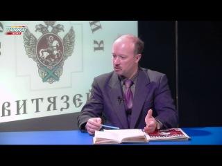 Витязи на канале Anna-News: Николай II: личность на фоне эпохи