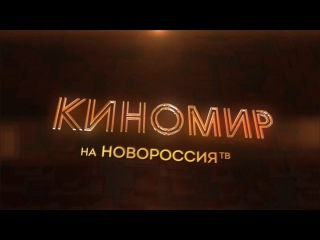 Киномир. Области Тьмы