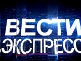 ГТРК ЛНР. Вести-экспресс. 20 февраля 2017