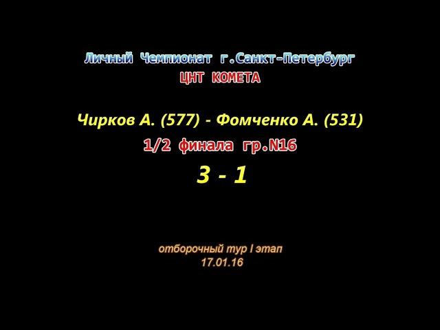 1/2 гр.16 Чирков А.(577) - Фомченко А.(531) I этап отб. тура ЛЧСПб-2017 13.11.16 ЦНТ Комета 10:00