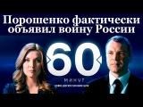 Порошенко фактически объявил войну России. Ток-шоу 60 минут от 21.04.2017