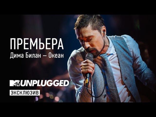 Дима Билан - Океан (MTV Unplugged)