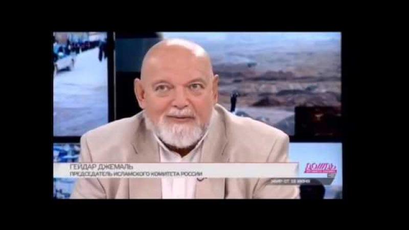 Гейдар Джемаль в студии «Дождя» – «Папа, это всего лишь ИГИЛ» (2015-06-18)