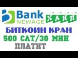 NEW AGE BANK кран хайп faucet ПЛАТИТ заработок биткоин без вложений
