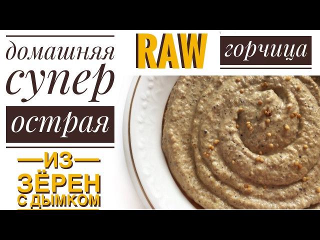 Домашняя горчица сыроеда — Как сделать горчицу из зёрен — Самый ОСТРЫЙ веган со...