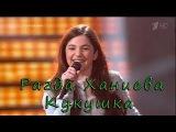 Рагда Ханиева и Ольга Кормухина - Кукушка Виктор Цой cover, Нашествие 2015