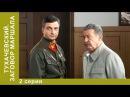 Тухачевский Заговор Маршала 2 Серия Амедиа Документальная Драма