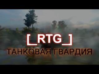 [_RTG_] Рязанская танковая гвардия Intro World of Tanks
