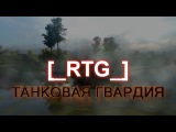 [_RTG_] Рязанская танковая гвардия Intro World of Tanks