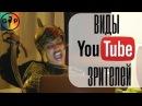 IISuperwomanII - Виды Youtube зрителей (Русская озвучка)