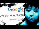 10 ВЕЩЕЙ, Которые НЕ НУЖНО Гуглить!