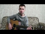 Homie - Безумно можно быть первым - кавер (Григорий Васильев)
