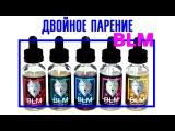 Двойное парение - жидкость BLM | Отличная корица, вкусные тропики