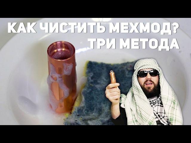 Как чистить мехмод Три метода от ZAPARKA SHOW