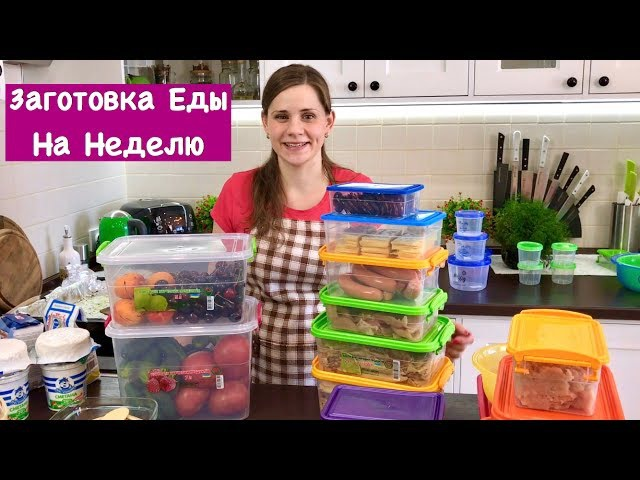 Заготовка Еды на Неделю, ЧТОБ ОБЛЕГЧИТЬ СЕБЕ ЖИЗНЬ:) | How to Plan Your Weekly Meals